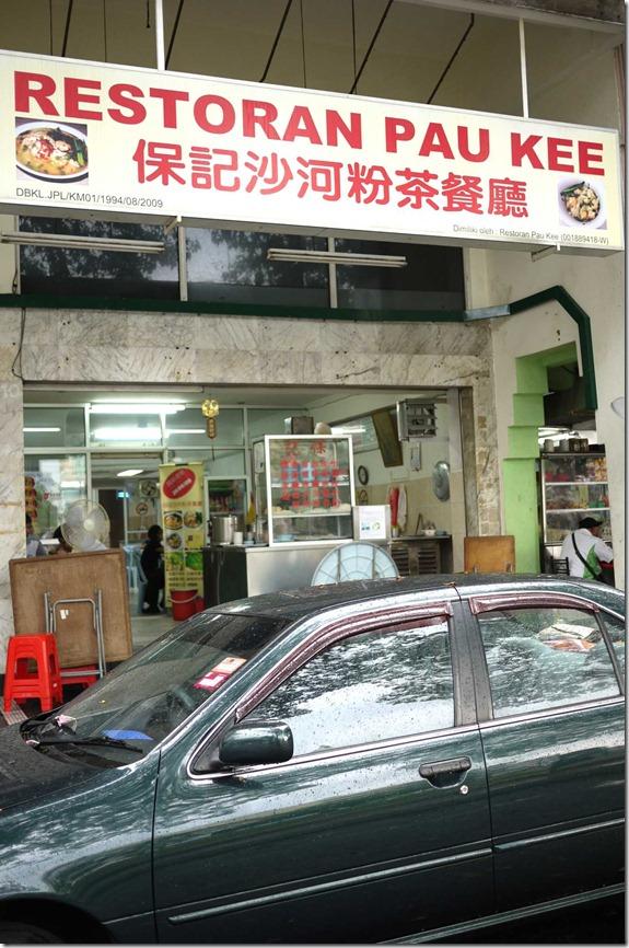 Restoran Pau Kee at Imbi square, Kuala Lumpur