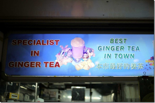 Big claim -  Best ginger tea in town, Rafee's Corner