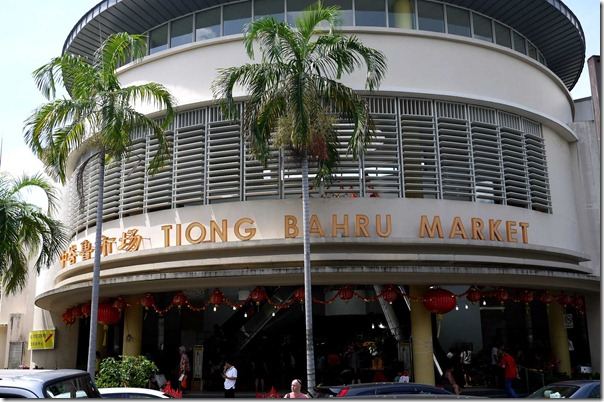 Tiong Bahru Market building