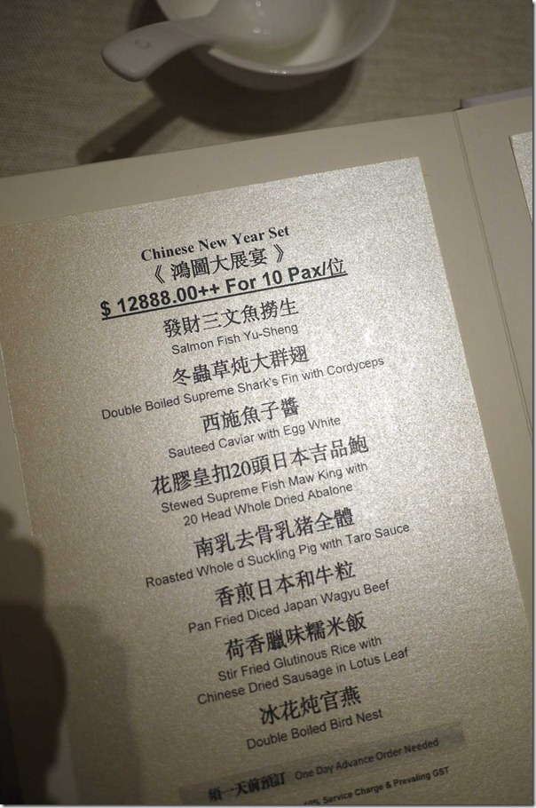 The most expensive Chinese New Year set menu
