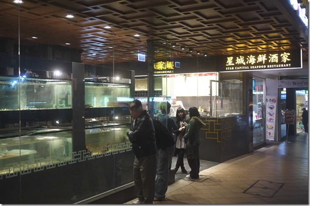 Star Capital Seafood Restaurant, Chatswood