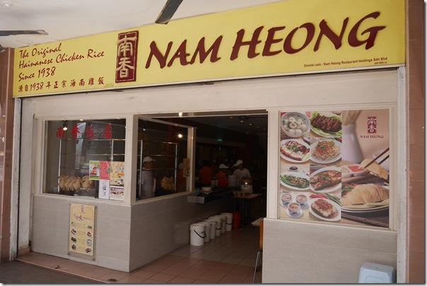Nam Heong, Jalan Sultan