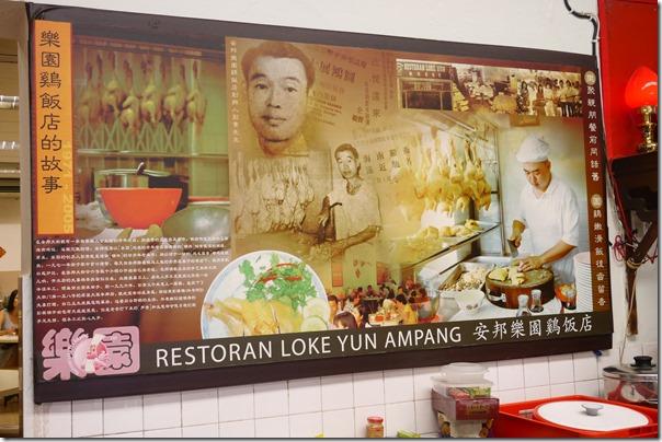 Proud history - Restoran Loke Yun