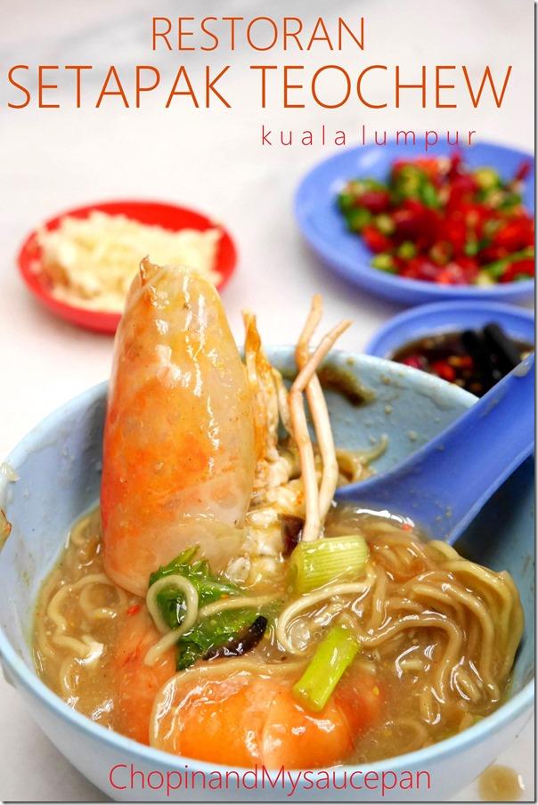 Sang har meen or freshwater king prawn noodles